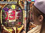 双極銀玉武闘 PAIR PACHINKO BATTLE #69 ネッス&セグ子 vs トラマツ&玉ちゃん