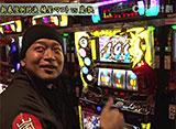 スロじぇくとC #39  チーム対決編!梅屋&マコトvs嵐&飄 後編