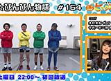 白河雪菜のパチテレ!チャンネルガイド VOL33