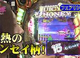 マネーのメス豚〜100万円争奪パチバトル〜 #12 栄華 vs フェアリン 後半戦