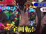 マネーのメス豚〜100万円争奪パチバトル〜 #13 ビワコ vs カブトムシゆかり 前半戦