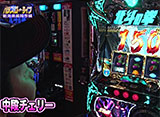 パチスローライフ #172 日本全国ガッラガラの旅15(後半)