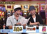 たけすぃ&くりの○○製作所 #30  新年恒例企画「打たず嫌い王決定戦」