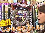 ガチスポ!〜ツキスポ出演権争奪ガチバトル〜 #33 るる vs 矢部あや vs 美咲(前半戦)
