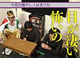 魚拓・鈴虫の「王が負けた夜に…」 #35 まりも(前編)