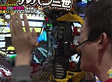 アロハ☆パチンコオリ法TV #14 チャンピオン宇田川VSレジェンド珍留 後半戦