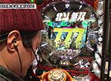 双極銀玉武闘 PAIR PACHINKO BATTLE #71 SF塩野&しおねえ vs ネッス&大橋