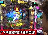 パチンコ攻略マガジン 快運!おっサン鑑定団+姫っ!! #56