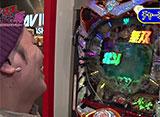 マネーのメス豚〜100万円争奪パチバトル〜 #16 チャーミー中元 vs 政重ゆうき 後半戦