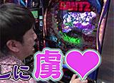 ブラマヨ吉田のガケっぱち #243 嶋田修平 前編