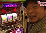 嵐・梅屋のスロッターズ☆ジャーニー #406 熊本県 前編