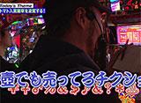 嵐と松本 #7 トマト入賞確率を凌駕する!