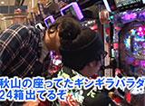 ヒロシ・ヤングアワー #206 4匹でポン!