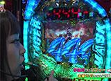 ハイサイ☆パチンコオリ法TV #1 宇田川VSソフィー 前半戦