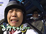 【特番】FLY HIGHeee 本編
