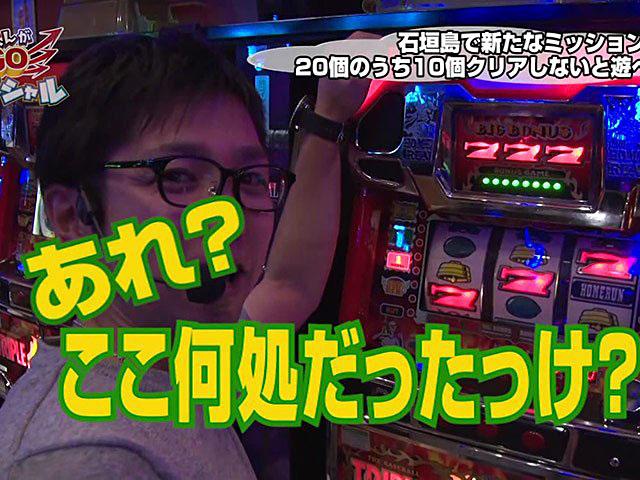 【特番】閉店くんがGOスペシャル 本編
