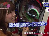 マネーのメス豚〜100万円争奪パチバトル〜 #18 モリコケティッシュ vs 成田ゆうこ 後半戦