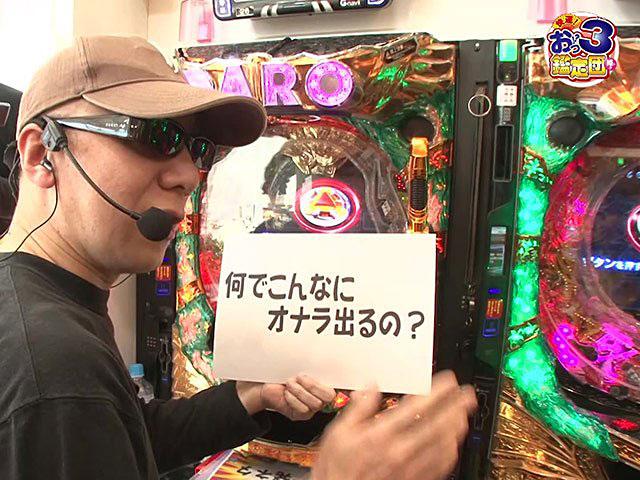 パチンコ攻略マガジン 快運!おっサン鑑定団+姫っ!! #58