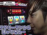 サラリーマン シン太郎 #45