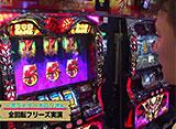 三流×3 #1