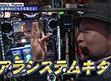 嵐と松本 #31 新基準機の打ち方を教えろ!