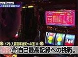 嵐と松本 #8 トマト入賞確率を凌駕する!