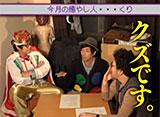 魚拓・鈴虫の「王が負けた夜に…」 #13 くり(前編)