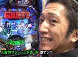 サイトセブンカップ #368 28シーズン チャーミー中元 vs ゼットン大木(後半戦)