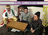 魚拓・鈴虫の「王が負けた夜に…」 #37 ウシオ(前編)