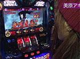 パチスロ極 SELECTION #257 絆打ちVol.10