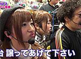 魚拓と成瀬のツキとスッポンぽん #139 児玉るみ「CR ぱちんこ GANTZ」後半戦