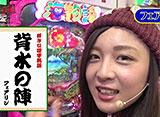 マネーのメス豚〜100万円争奪パチバトル〜 #21 森本レオ子 vs フェアリン 前半戦