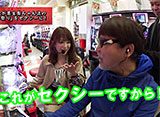 ヒロシ・ヤングアワー #264 果生梨「CRスーパー海物語 IN JAPAN 金富士 199ver.」