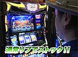 射駒タケシの攻略スロットVII #756 将軍田端店実戦 後半戦