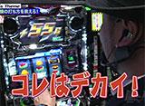 嵐と松本 #32 新基準機の打ち方を教えろ!