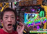 ハイサイ☆パチンコオリ法TV #3 瑠花VS珍留 前半戦