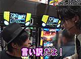 神8〜キャッスルファイト〜 #31/#32