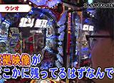 神8〜キャッスルファイト〜 #33/#34