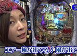 マネーのメス豚〜100万円争奪パチバトル〜 #22 森本レオ子 vs フェアリン 後半戦