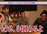 魚拓・鈴虫の「王が負けた夜に…」 #38 ウシオ(後編)