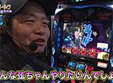パチスローライフ #176 日本全国ガッラガラの旅17(後半)