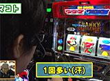 ふらっと55(ゴーゴー) #46