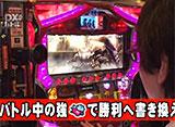 DXバトル〜マコカップトーナメント〜 #3