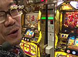 パチスローライフ #100 ガチャガチャの旅 46 東京23区「中央区」 後編