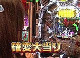 パチンコ オリ法TV #110 特別編「運留VS珍留のガチンコ実戦バトル!」(後半戦)