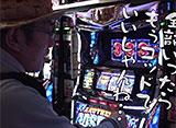 ういちとヒカルのおもスロいテレビ #268 前半戦