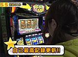 一発逆転 5☆5奪取 #13