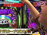 双極銀玉武闘 PAIR PACHINKO BATTLE #75 SF塩野&しおねえ vs なおきっくす★&かおりっきぃ☆