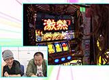 高田馬場 グレート映像会議汁 #3