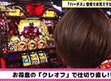 本気ですか!?水瀬さん!! #23 矢野キンタ(前半戦)